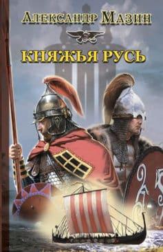 «Княжья Русь» Александр Мазин
