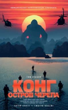 «Конг: Остров Черепа» Тим Леббон