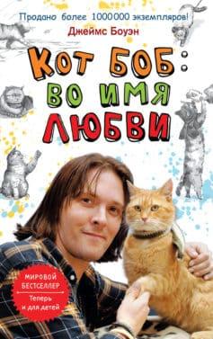 «Кот Боб: во имя любви» Джеймс Боуэн