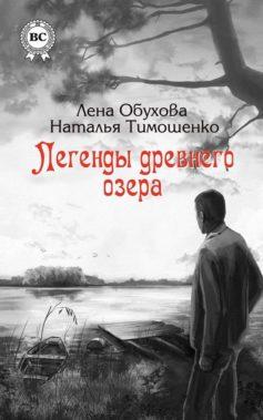 «Легенды древнего озера» Наталья Тимошенко, Лена Александровна Обухова