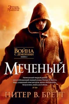 «Меченый» Питер В. Бретт