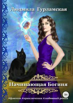 «Начинающая Богиня» Людмила Гурламская