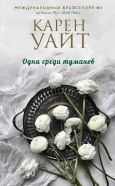 «Одна среди туманов» Карен Уайт