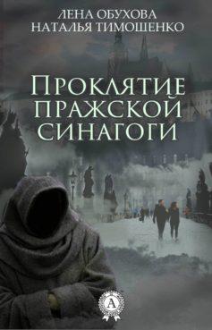 «Проклятие пражской синагоги» Наталья Тимошенко, Лена Александровна Обухова