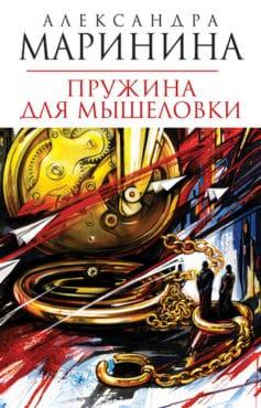 «Пружина для мышеловки» Александра Маринина