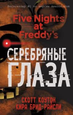 «Пять ночей у Фредди. Серебряные глаза» Кира Брид-Райсли, Скотт Коутон