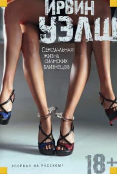 «Сексуальная жизнь сиамских близнецов» Ирвин Уэлш