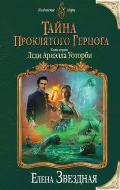 «Тайна проклятого герцога. Книга первая. Леди Ариэлла Уоторби» Елена Звёздная