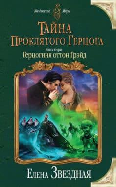 «Тайна проклятого герцога. Книга вторая. Герцогиня оттон Грэйд» Елена Звёздная
