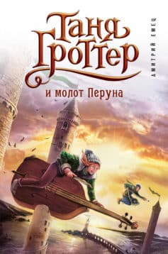 «Таня Гроттер и молот Перуна» Дмитрий Емец