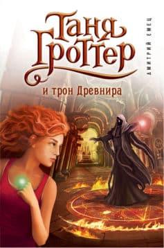 «Таня Гроттер и трон Древнира» Дмитрий Емец