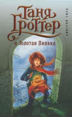 «Таня Гроттер и Золотая Пиявка» Дмитрий Емец