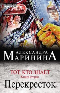 «Тот, кто знает. Книга вторая. Перекресток» Александра Маринина