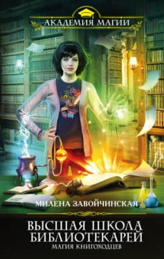 «Высшая Школа Библиотекарей. Магия книгоходцев» Милена Завойчинская