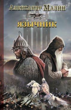 «Язычник» Александр Мазин