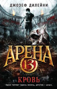 «Арена 13. Кровь» Джозеф Дилейни