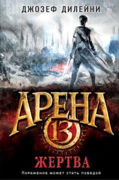 «Арена 13. Жертва» Джозеф Дилейни