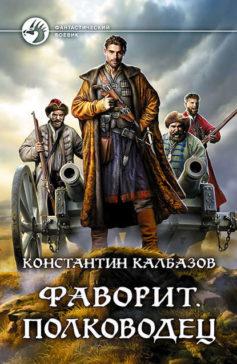«Фаворит. Полководец» Константин Георгиевич Калбазов