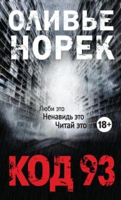 «Код 93» Оливье Норек