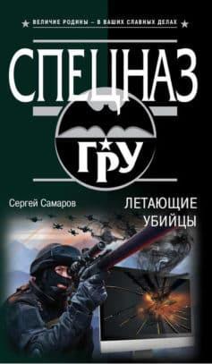 «Летающие убийцы» Сергей Самаров