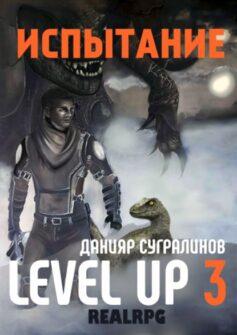 Level Up 3. Испытание