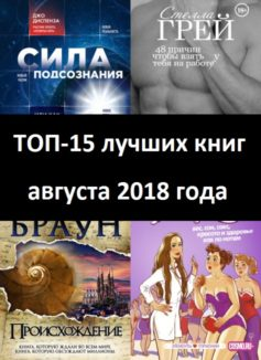 ТОП-15 лучших книг августа 2018 года