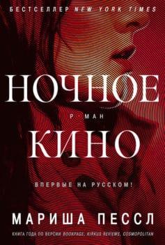 «Ночное кино» Мариша Пессл