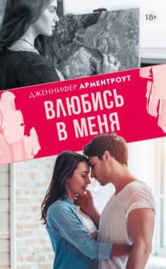 «Влюбись в меня» Дженнифер Ли Арментроут