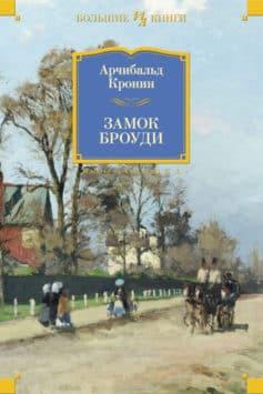 «Замок Броуди» Арчибальд Джозеф Кронин