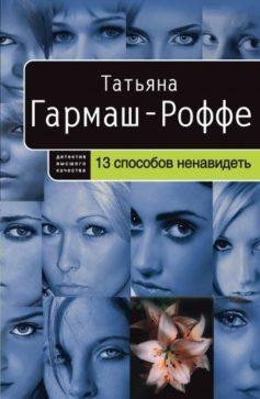 «13 способов ненавидеть» Татьяна Гармаш-Роффе