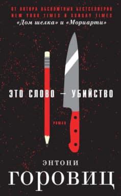 «Это слово – Убийство» Энтони Горовиц