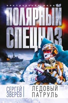 «Ледовый патруль» Сергей Зверев