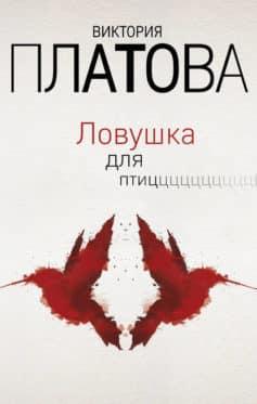«Ловушка для птиц» Виктория Платова