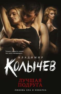 «Лучшая подруга» Владимир Колычев