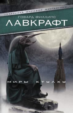 «Миры Ктулху (сборник)» Говард Лавкрафт
