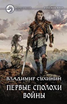 «Первые сполохи войны» Владимир Александрович Сухинин
