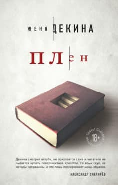 «Плен» Женя Декина