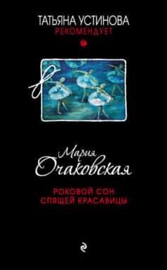 «Роковой сон Спящей красавицы» Мария Очаковская
