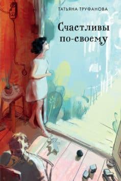 «Счастливы по-своему» Татьяна Труфанова