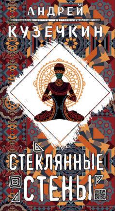 «Стеклянные стены» Андрей Кузечкин