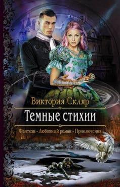 «Темные стихии» Виктория Скляр