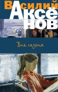 «Вне сезона (сборник)» Василий Аксенов
