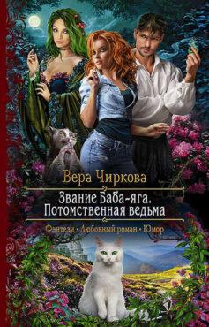«Звание Баба-яга. Потомственная ведьма» Вера Андреевна Чиркова