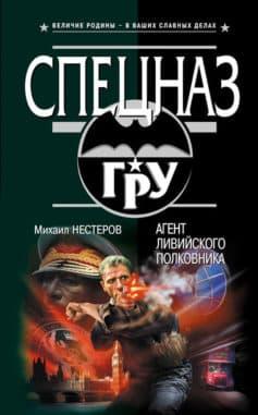 «Агент ливийского полковника» Михаил Нестеров
