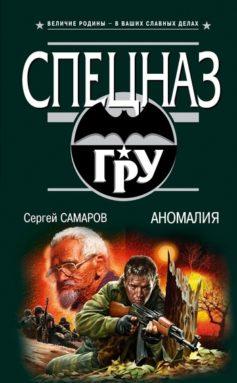 «Аномалия» Сергей Самаров