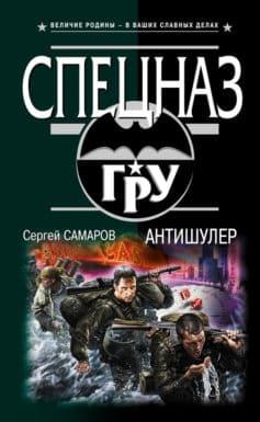 «Антишулер» Сергей Самаров