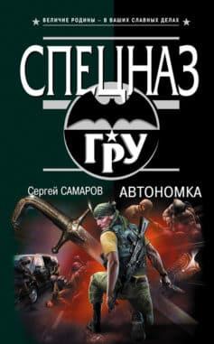 «Автономка» Сергей Самаров