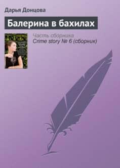 «Балерина в бахилах» Дарья Донцова