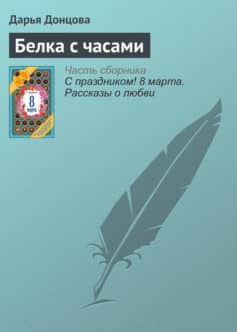 «Белка с часами» Дарья Донцова