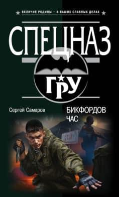 «Бикфордов час» Сергей Самаров